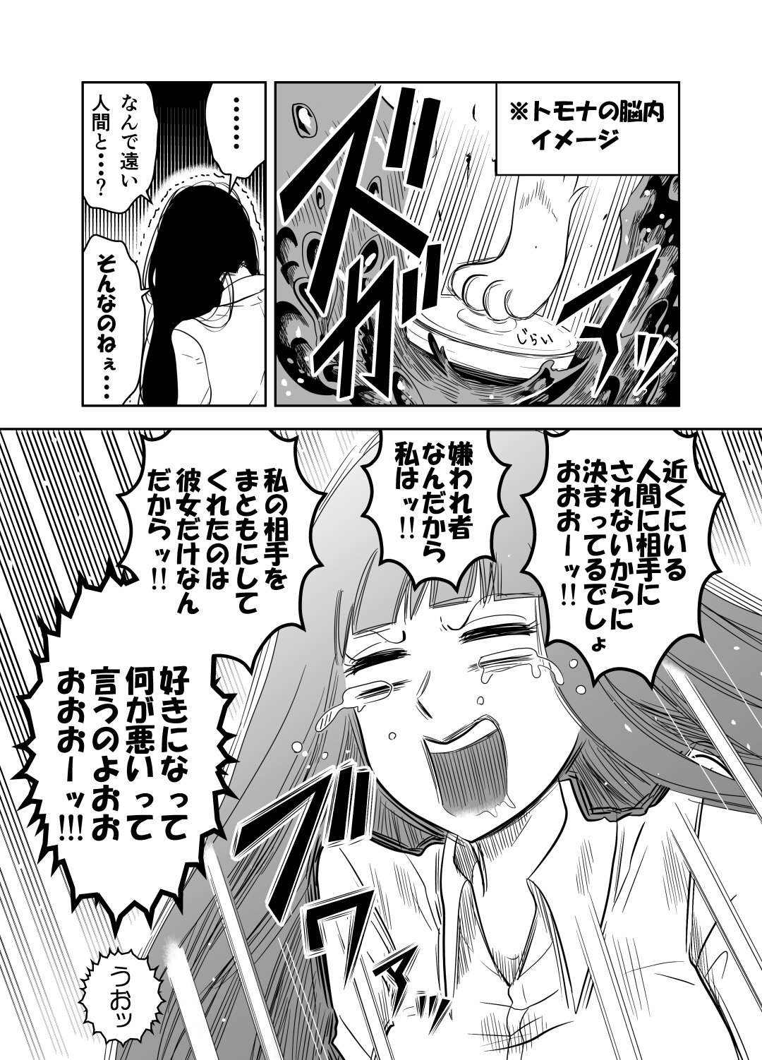 ヤサグレ魔女2話0078