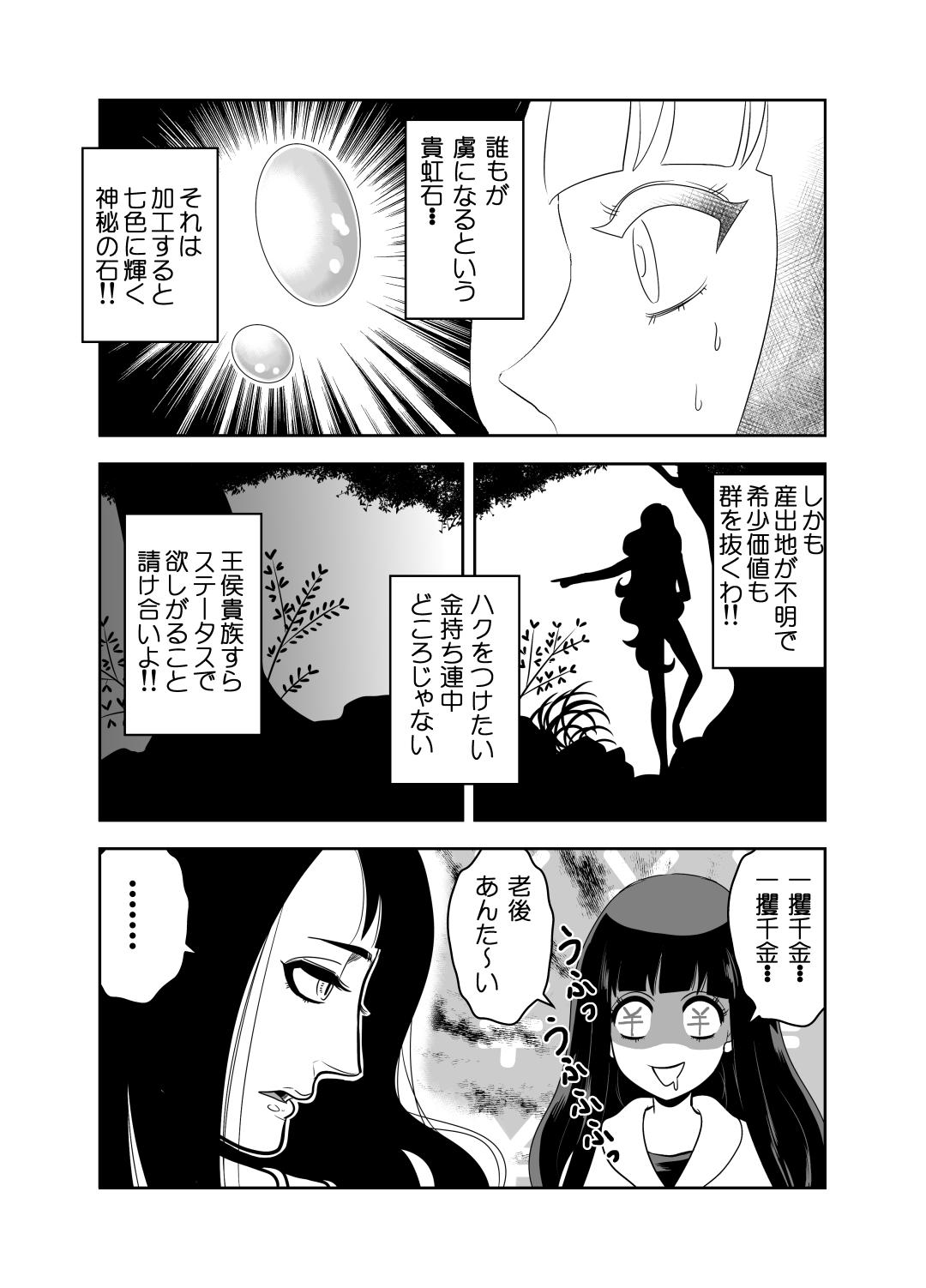 ヤサグレ魔女3ヤサグレ魔女と蛇少年と宝石男0020