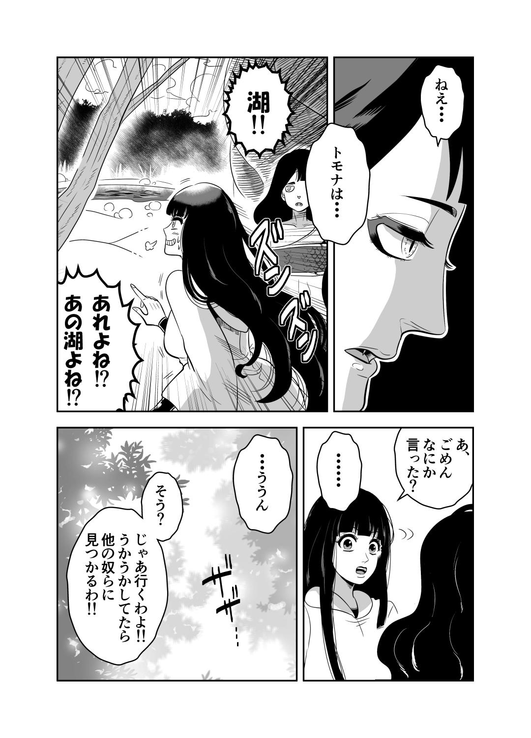 ヤサグレ魔女3ヤサグレ魔女と蛇少年と宝石男0021