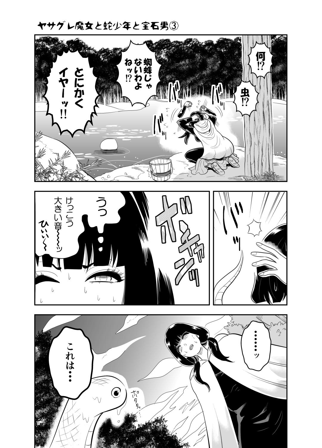 ヤサグレ魔女3ヤサグレ魔女と蛇少年と宝石男0037