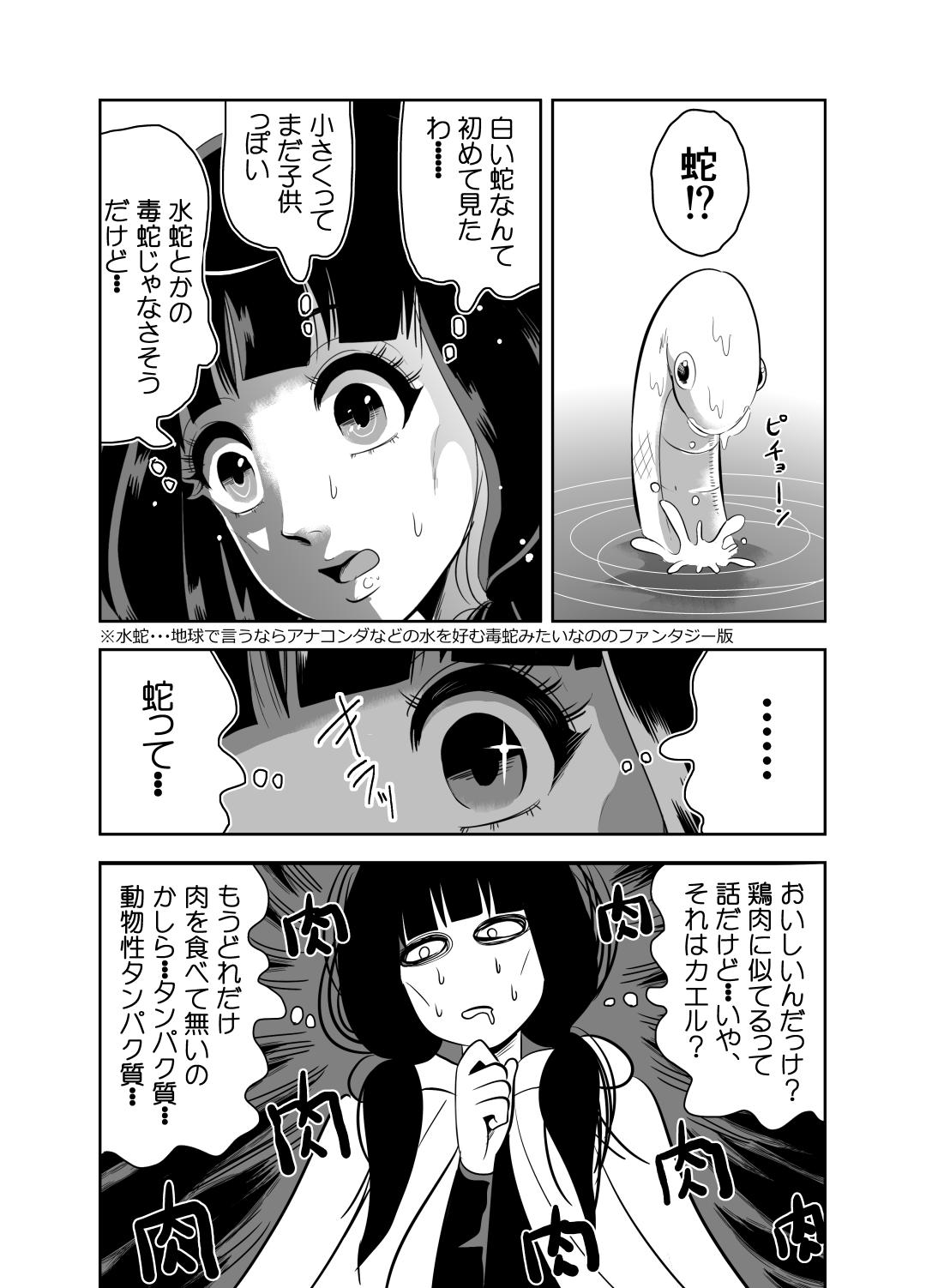 ヤサグレ魔女3ヤサグレ魔女と蛇少年と宝石男0038