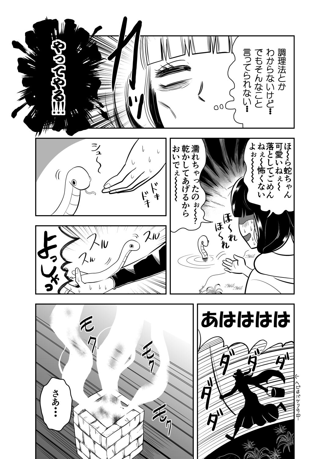 ヤサグレ魔女3ヤサグレ魔女と蛇少年と宝石男0039