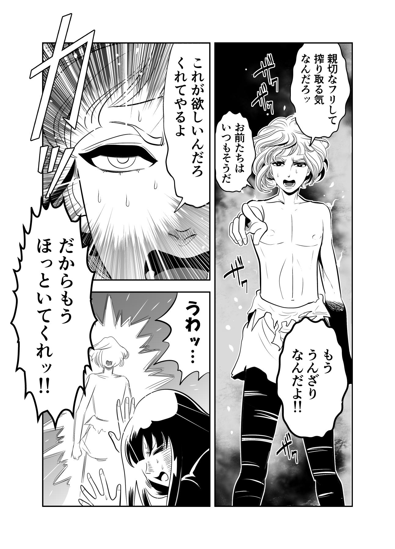 ヤサグレ魔女3ヤサグレ魔女と蛇少年と宝石男0057