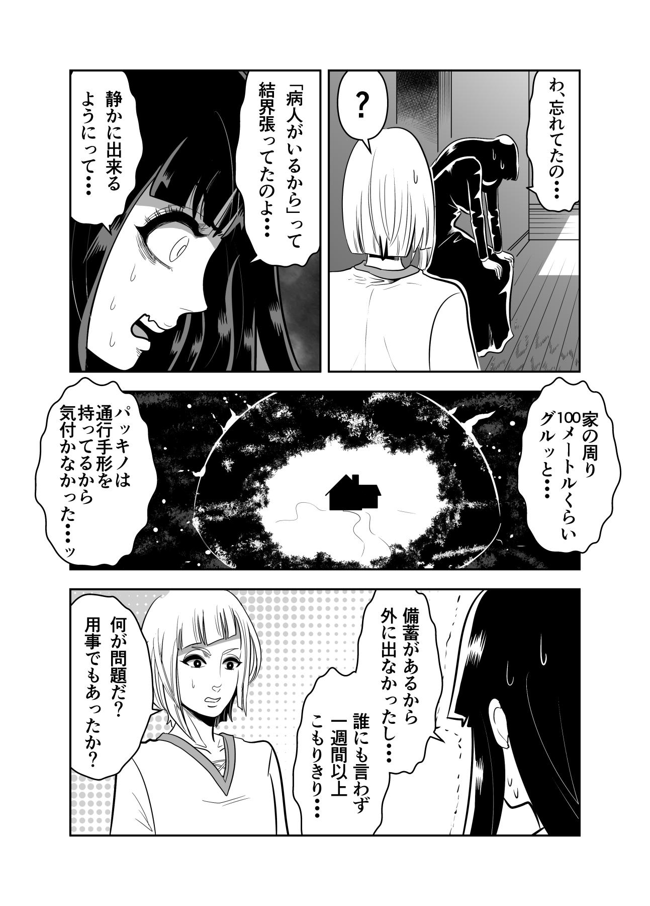 ヤサグレ魔女と蛇少年と宝石男②0020