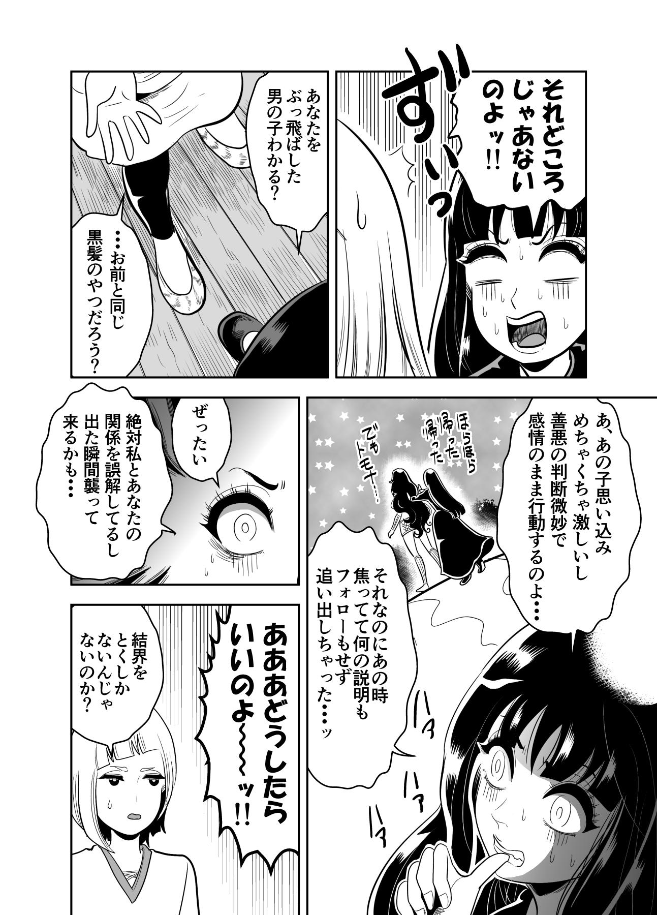 ヤサグレ魔女と蛇少年と宝石男②0021