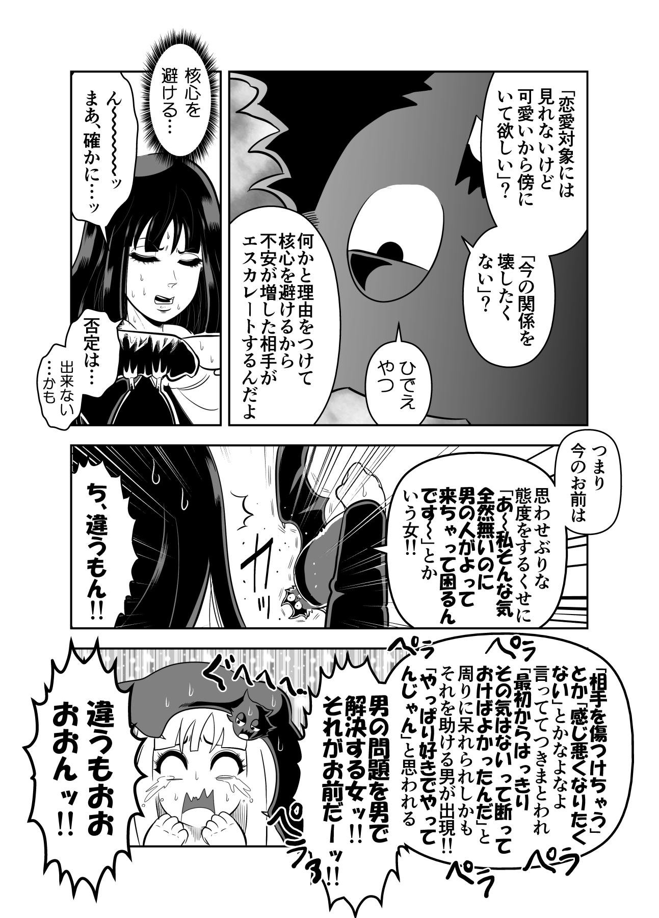ヤサグレ魔女と蛇少年と宝石男②0059