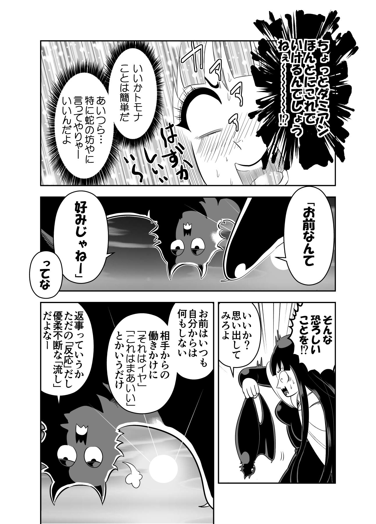 ヤサグレ魔女と蛇少年と宝石男②0058