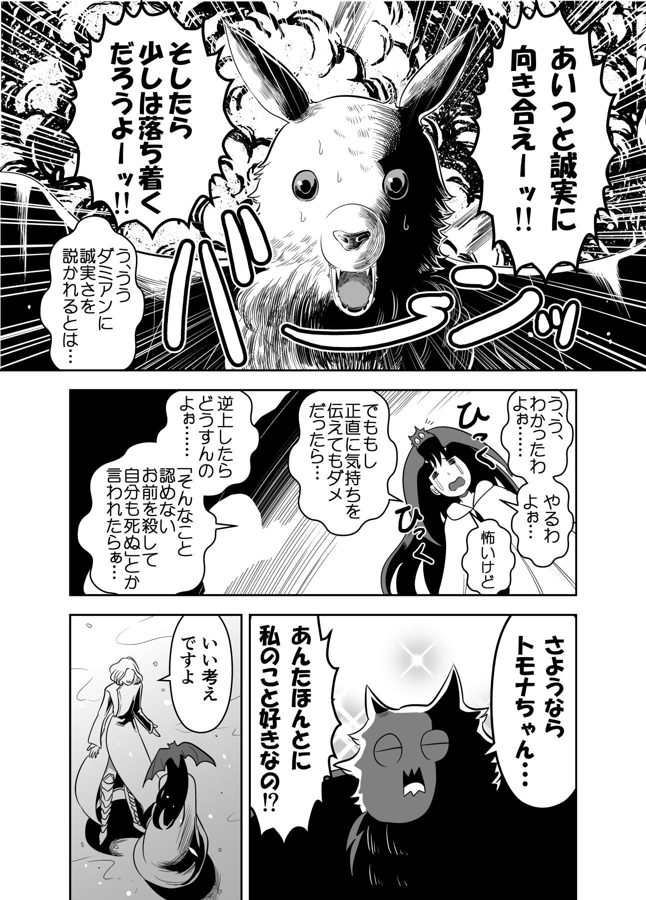 ヤサグレ魔女と蛇少年と宝石男②0060