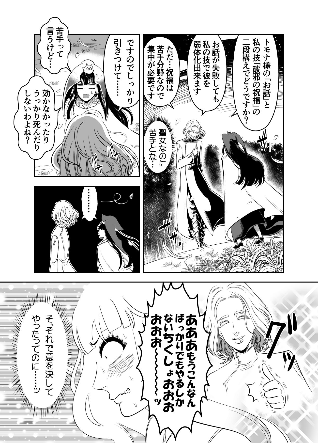 ヤサグレ魔女と蛇少年と宝石男②0061