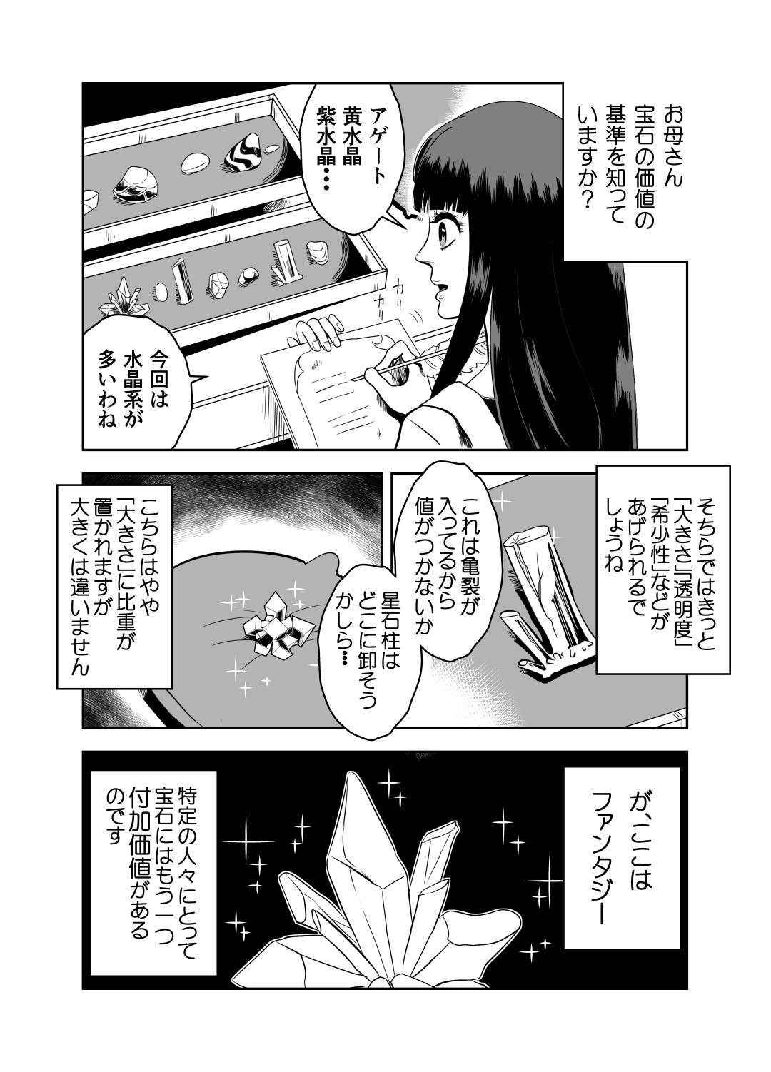 ヤサグレ魔女3ヤサグレ魔女と蛇少年と宝石男0005