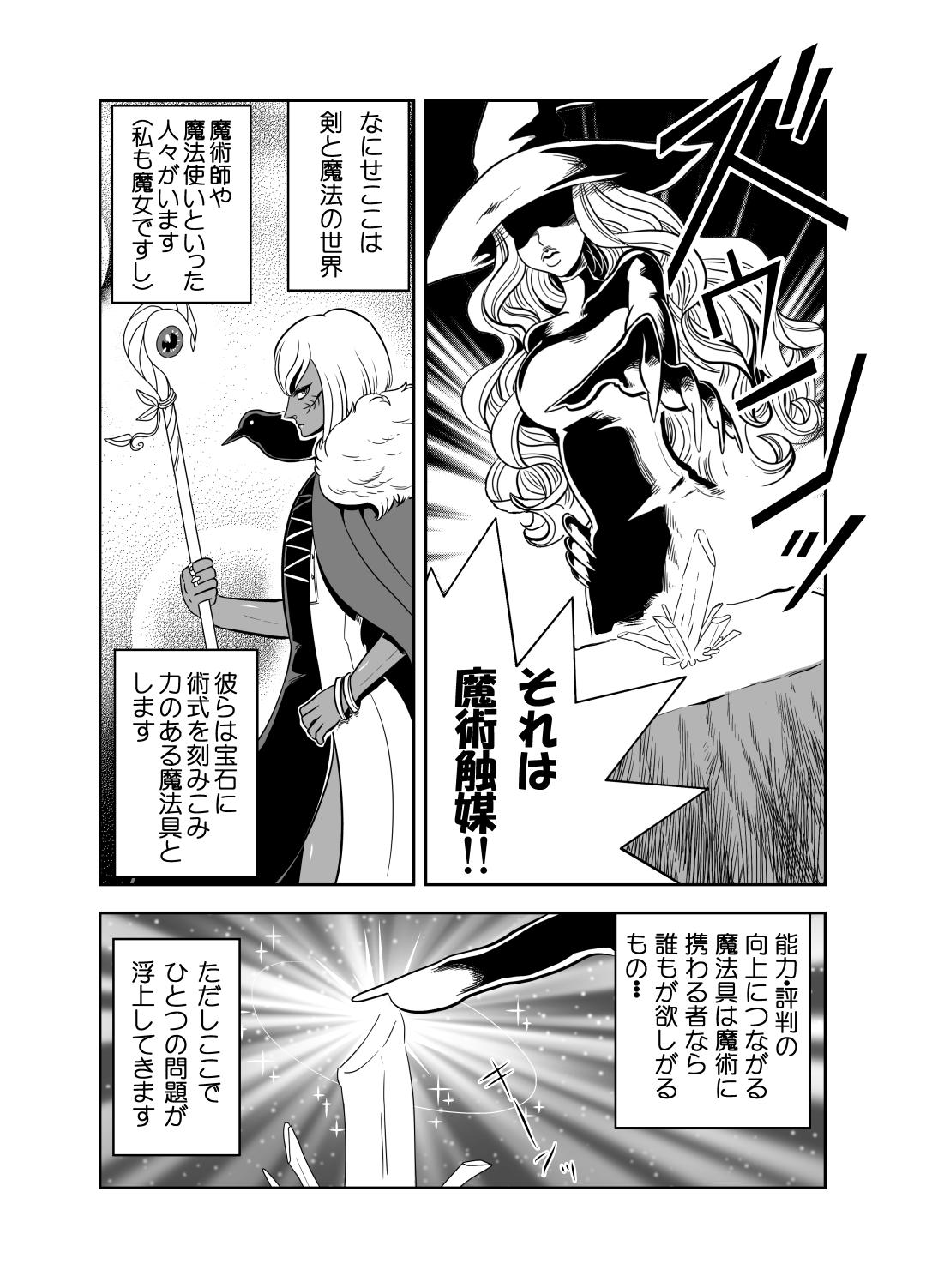 ヤサグレ魔女3ヤサグレ魔女と蛇少年と宝石男0006