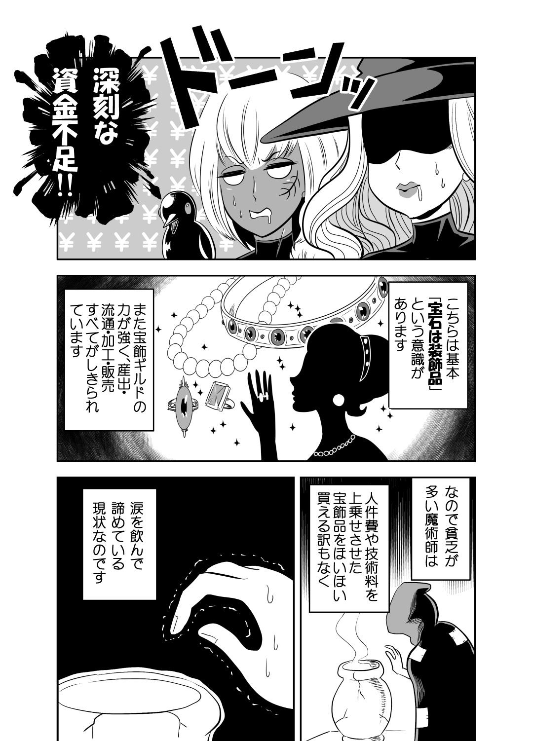 ヤサグレ魔女3ヤサグレ魔女と蛇少年と宝石男0007