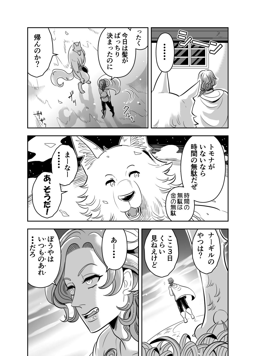ヤサグレ魔女3ヤサグレ魔女と蛇少年と宝石男0011