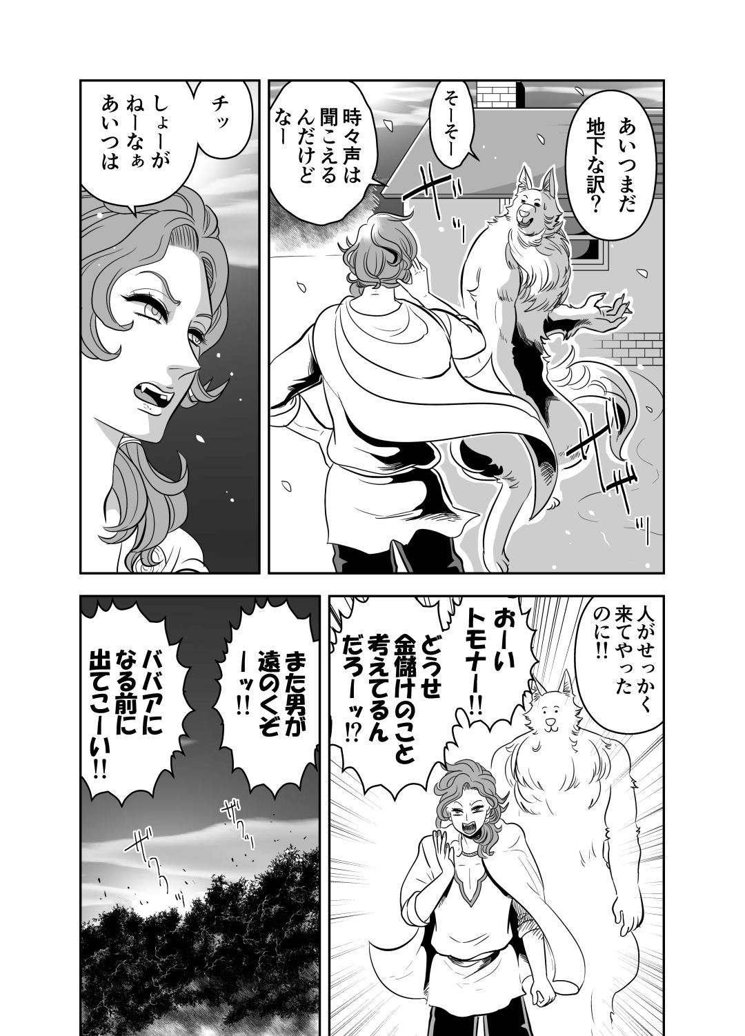 ヤサグレ魔女3ヤサグレ魔女と蛇少年と宝石男0010