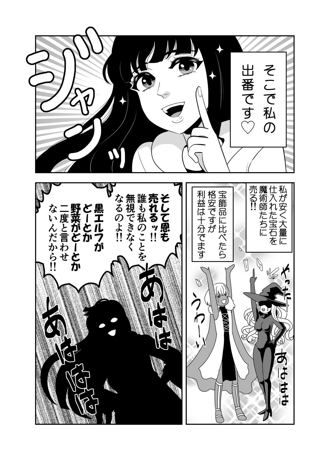 ヤサグレ魔女3ヤサグレ魔女と蛇少年と宝石男0008