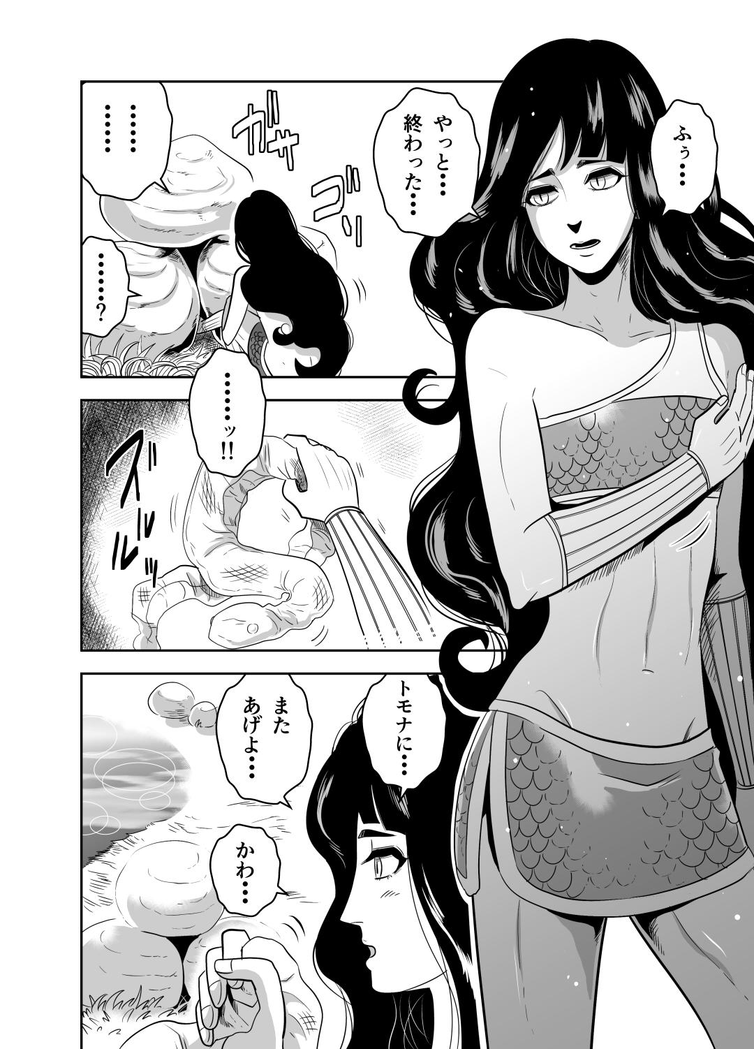 ヤサグレ魔女3ヤサグレ魔女と蛇少年と宝石男0013