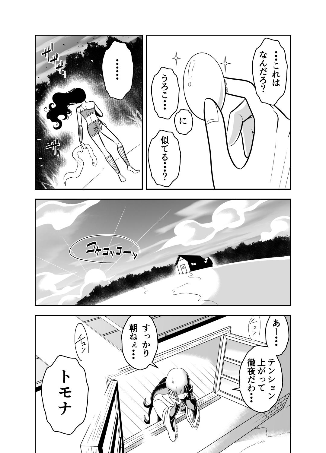 ヤサグレ魔女3ヤサグレ魔女と蛇少年と宝石男0015