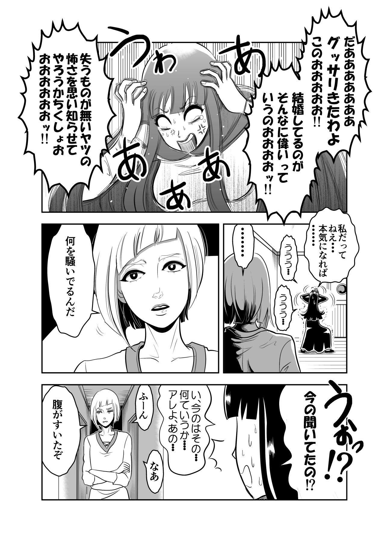 ヤサグレ魔女と蛇少年と宝石男②0006