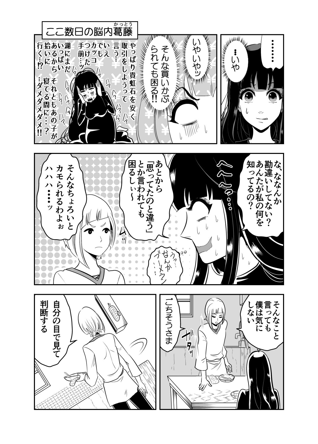 ヤサグレ魔女と蛇少年と宝石男②0013