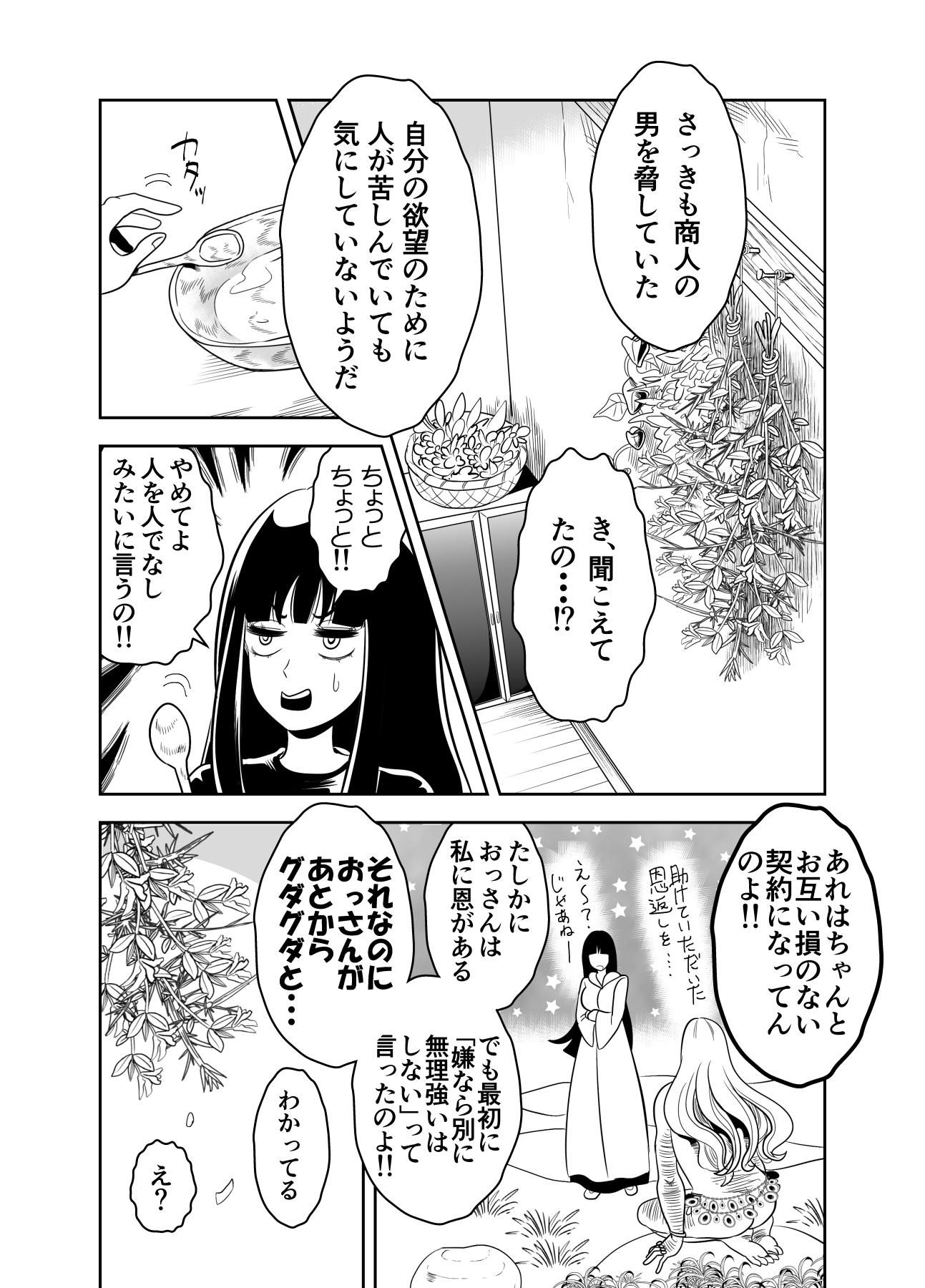 ヤサグレ魔女と蛇少年と宝石男②0011