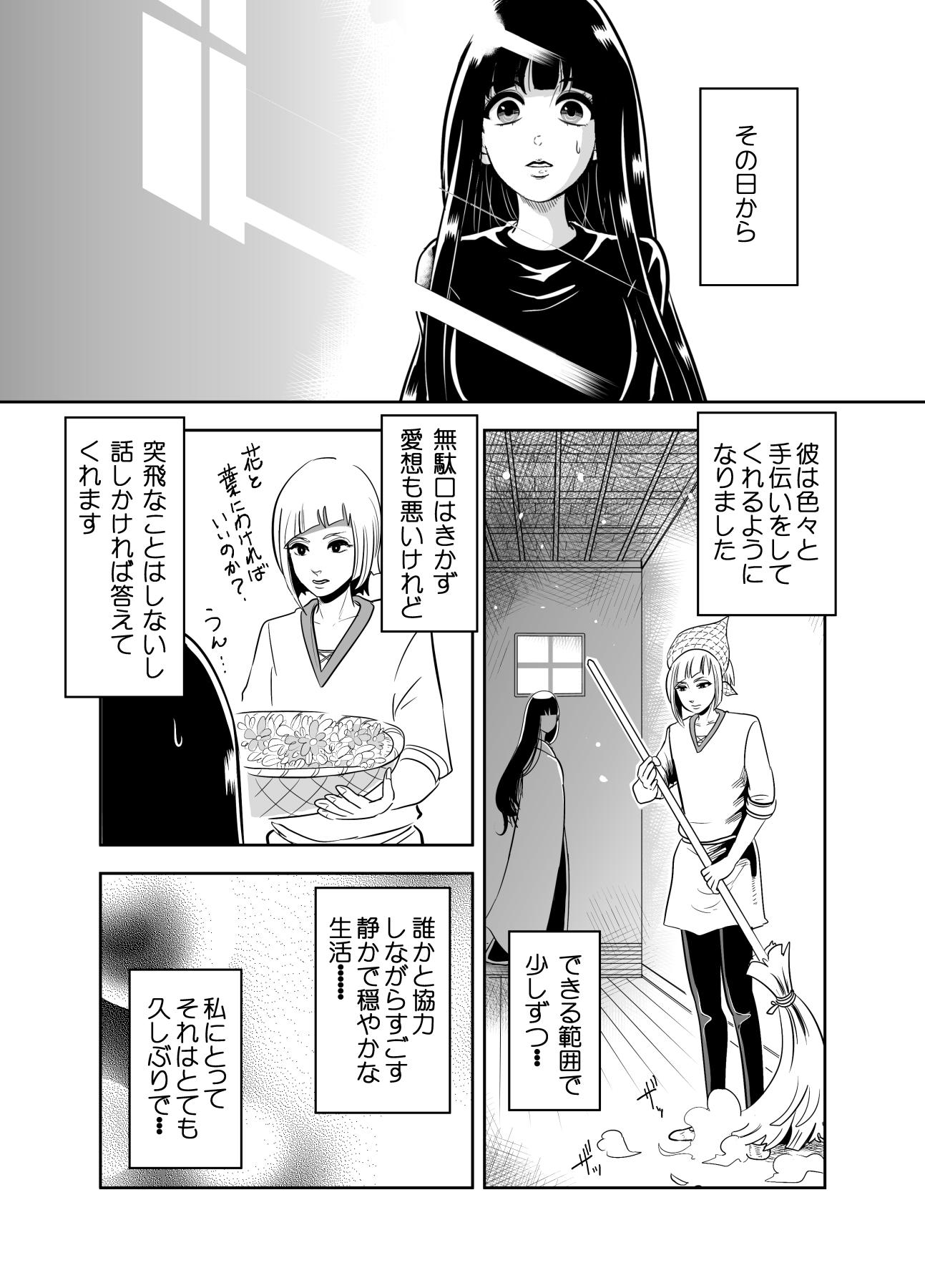ヤサグレ魔女と蛇少年と宝石男②0014