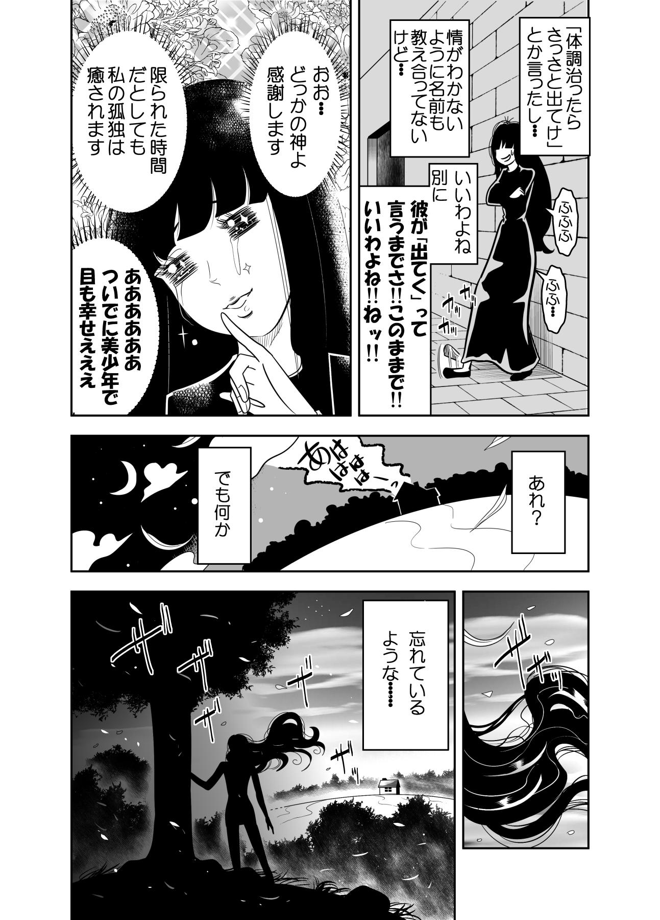 ヤサグレ魔女と蛇少年と宝石男②0018