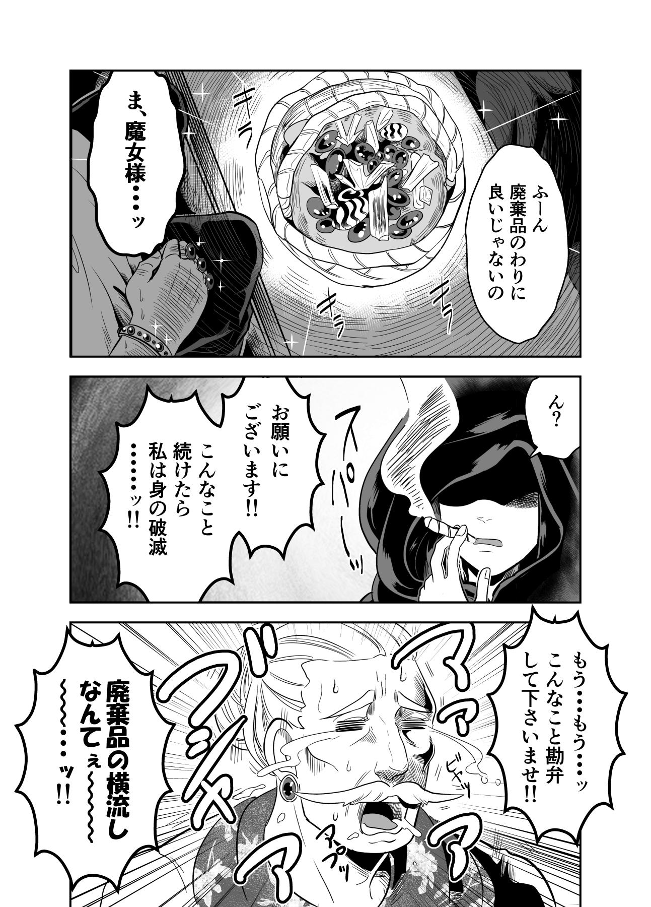 ヤサグレ魔女と蛇少年と宝石男②0002