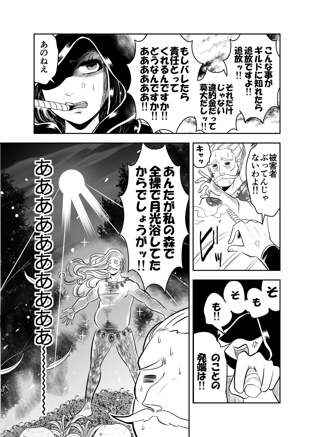 ヤサグレ魔女と蛇少年と宝石男②0003