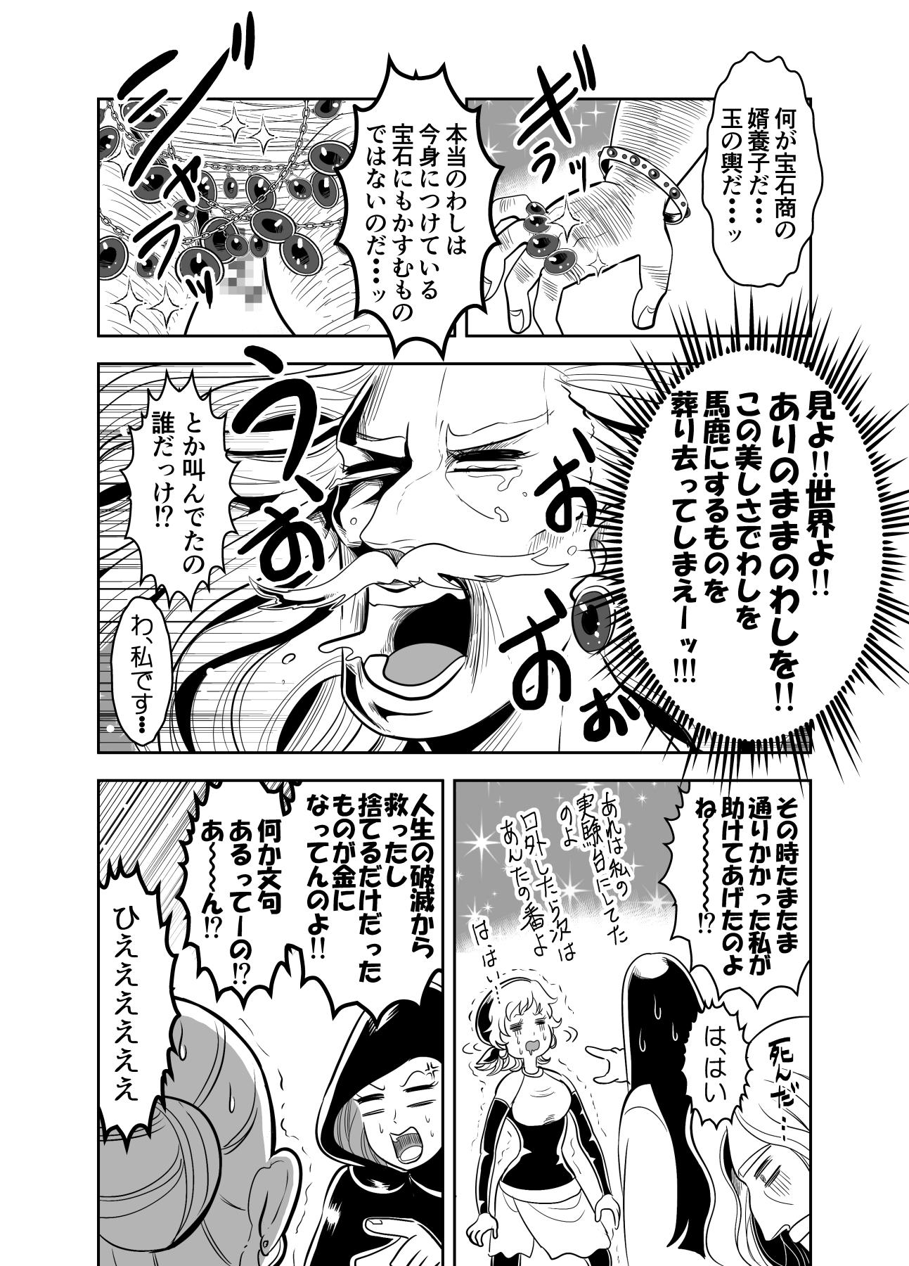 ヤサグレ魔女と蛇少年と宝石男②0004
