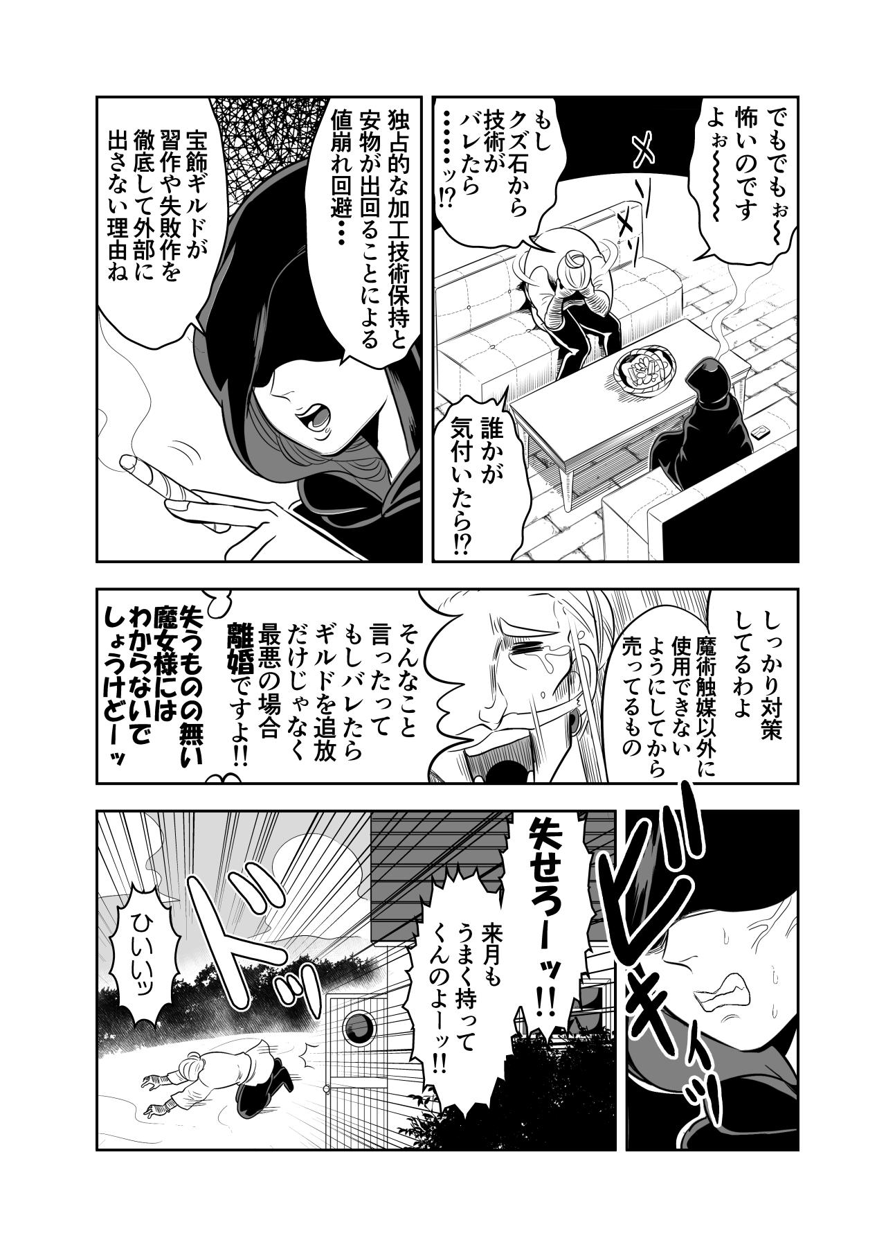 ヤサグレ魔女と蛇少年と宝石男②0005