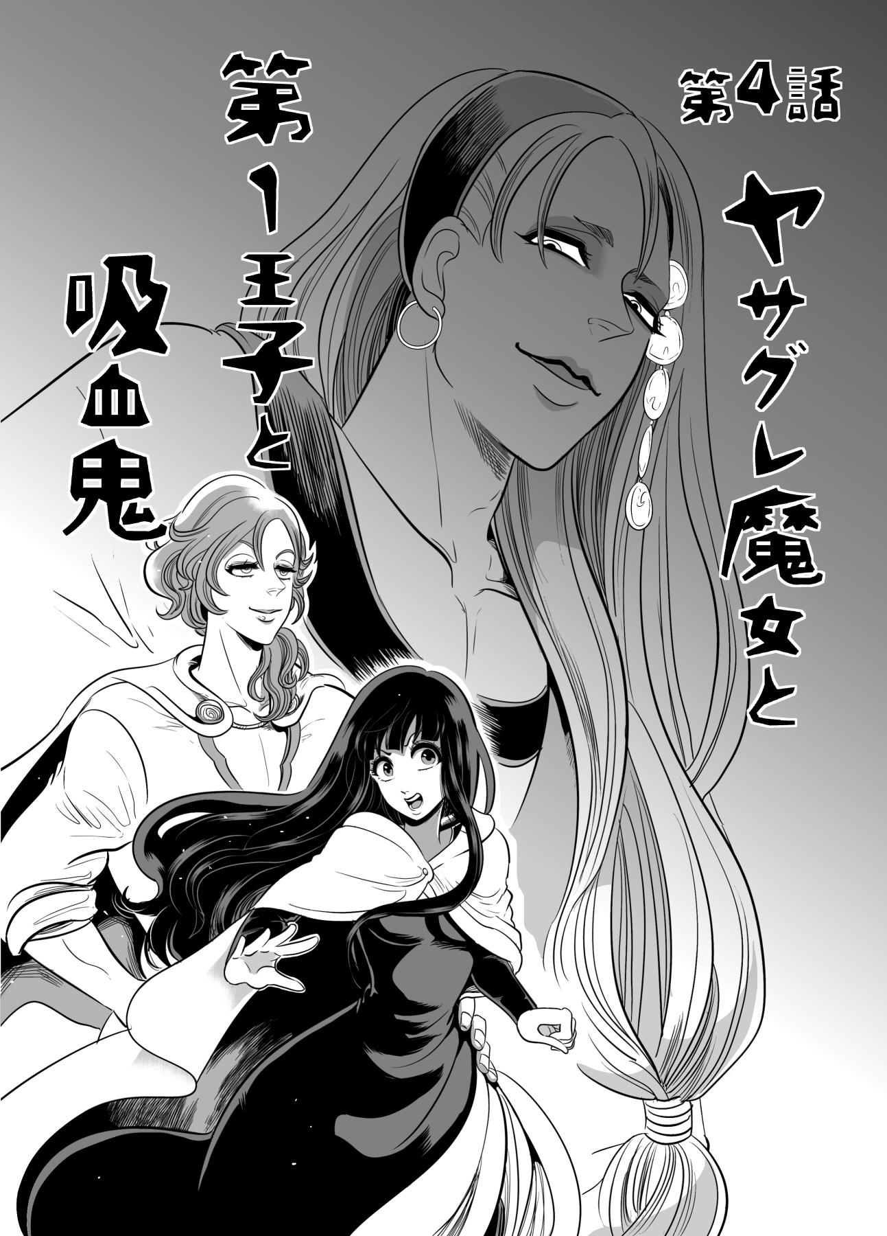 ヤサグレ魔女と第1王子と吸血鬼①0006