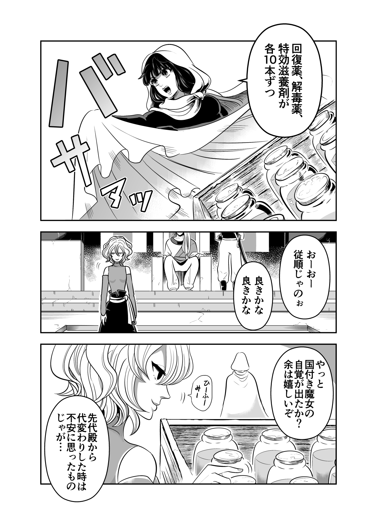 ヤサグレ魔女と第1王子と吸血鬼①0007