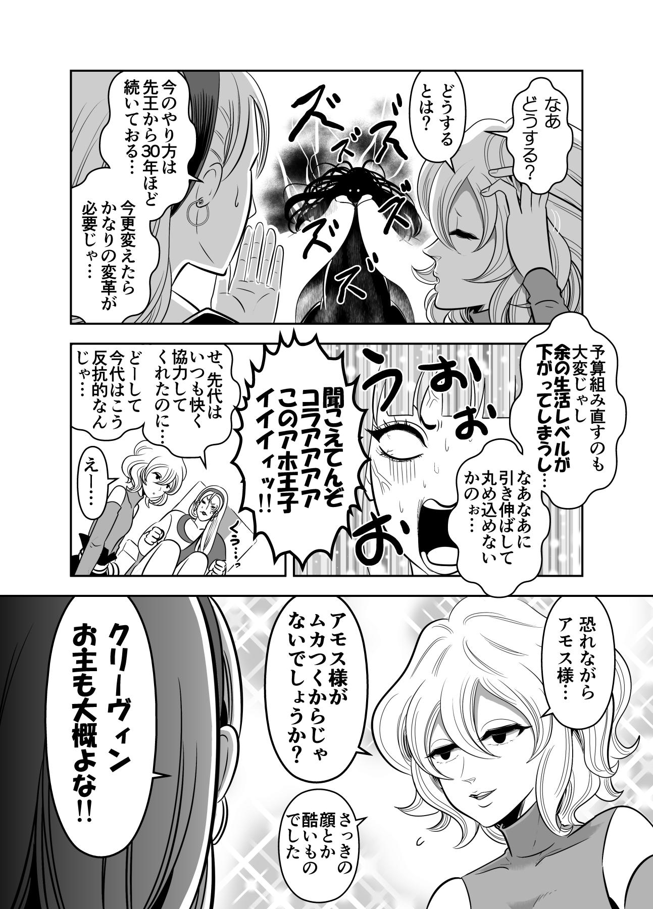ヤサグレ魔女と第1王子と吸血鬼①0011