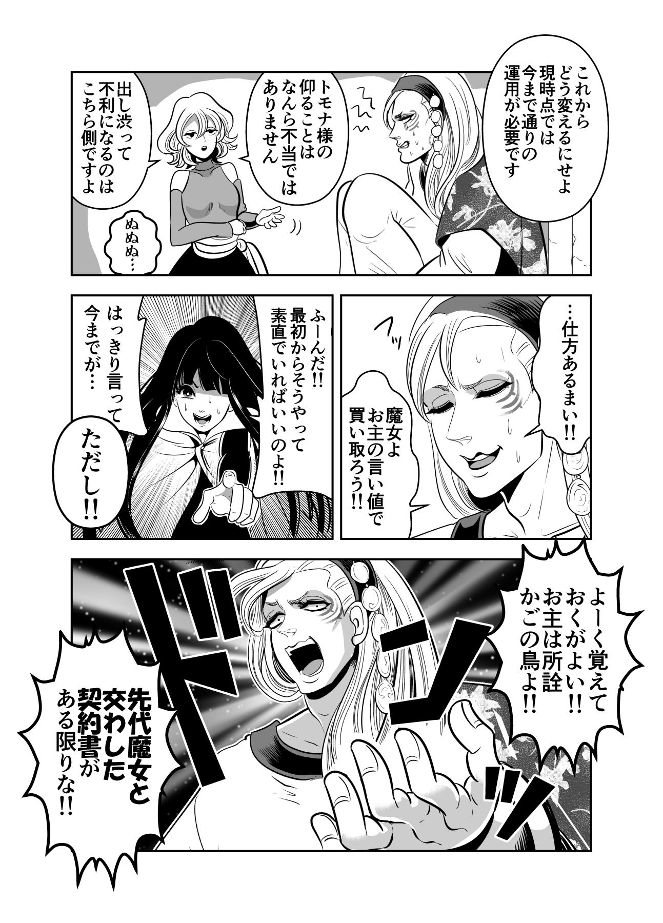 ヤサグレ魔女と第1王子と吸血鬼①0012