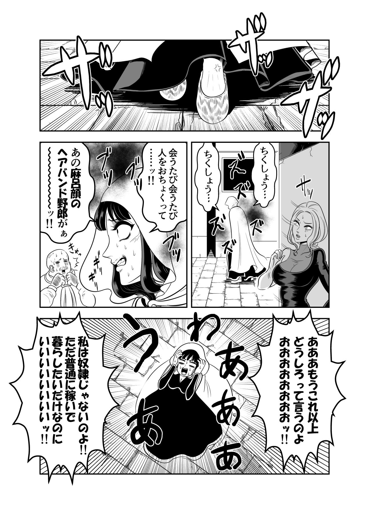 ヤサグレ魔女と第1王子と吸血鬼①0014