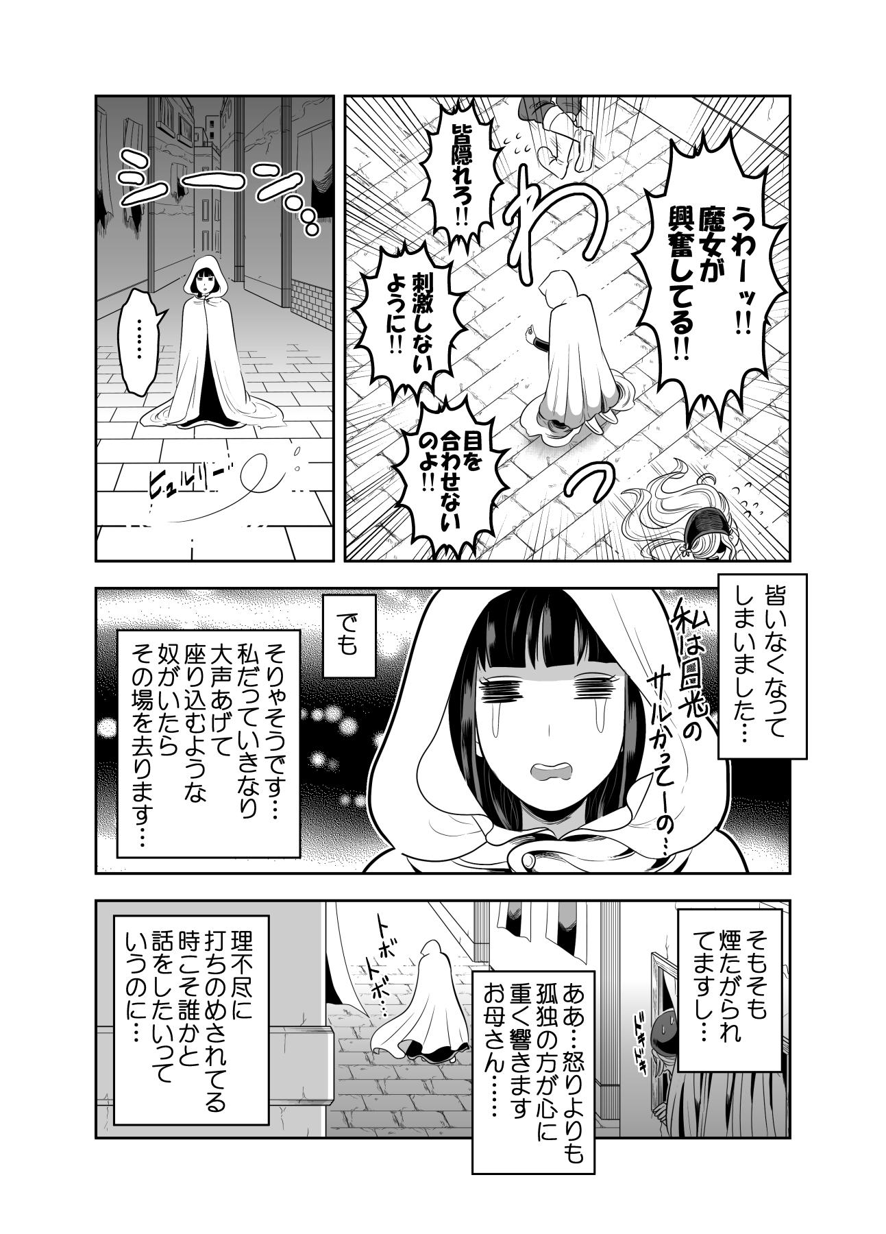 ヤサグレ魔女と第1王子と吸血鬼①0015