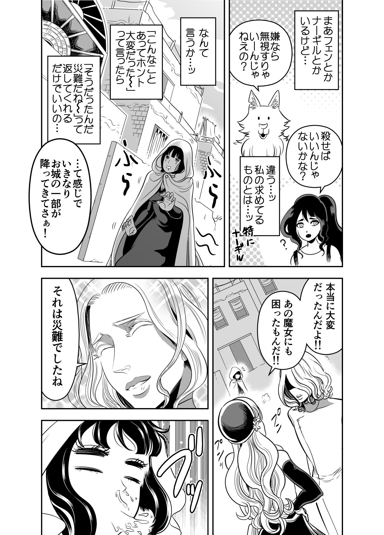 ヤサグレ魔女と第1王子と吸血鬼①0016