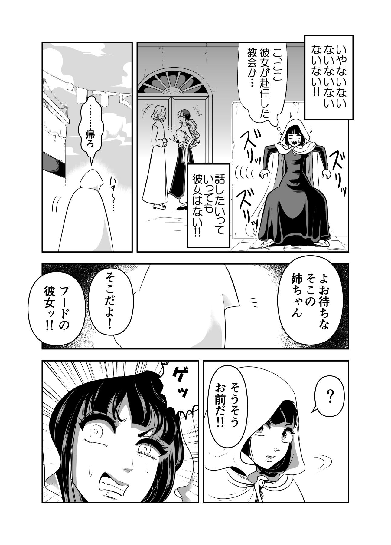 ヤサグレ魔女と第1王子と吸血鬼①0017