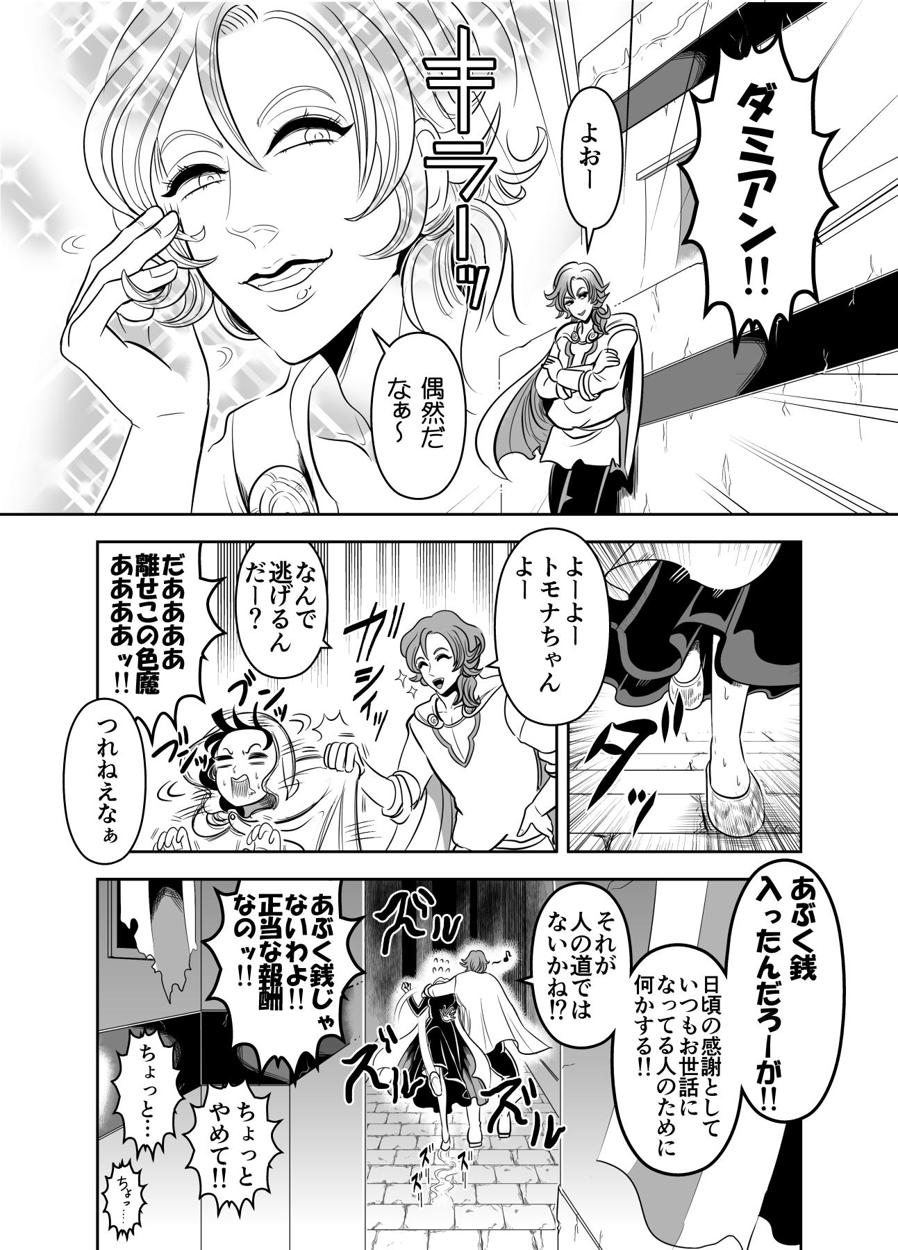 ヤサグレ魔女と第1王子と吸血鬼①0018