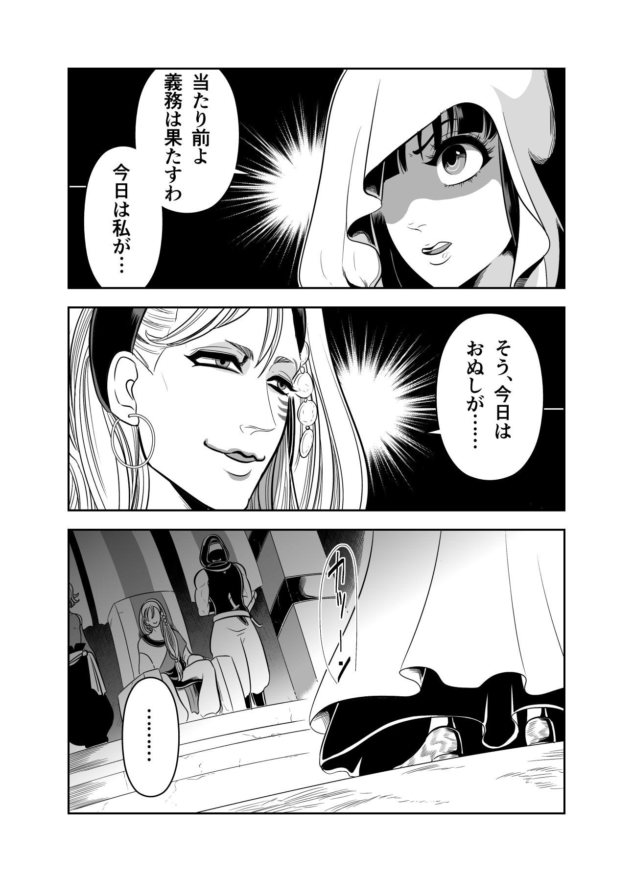 ヤサグレ魔女と第1王子と吸血鬼①0004