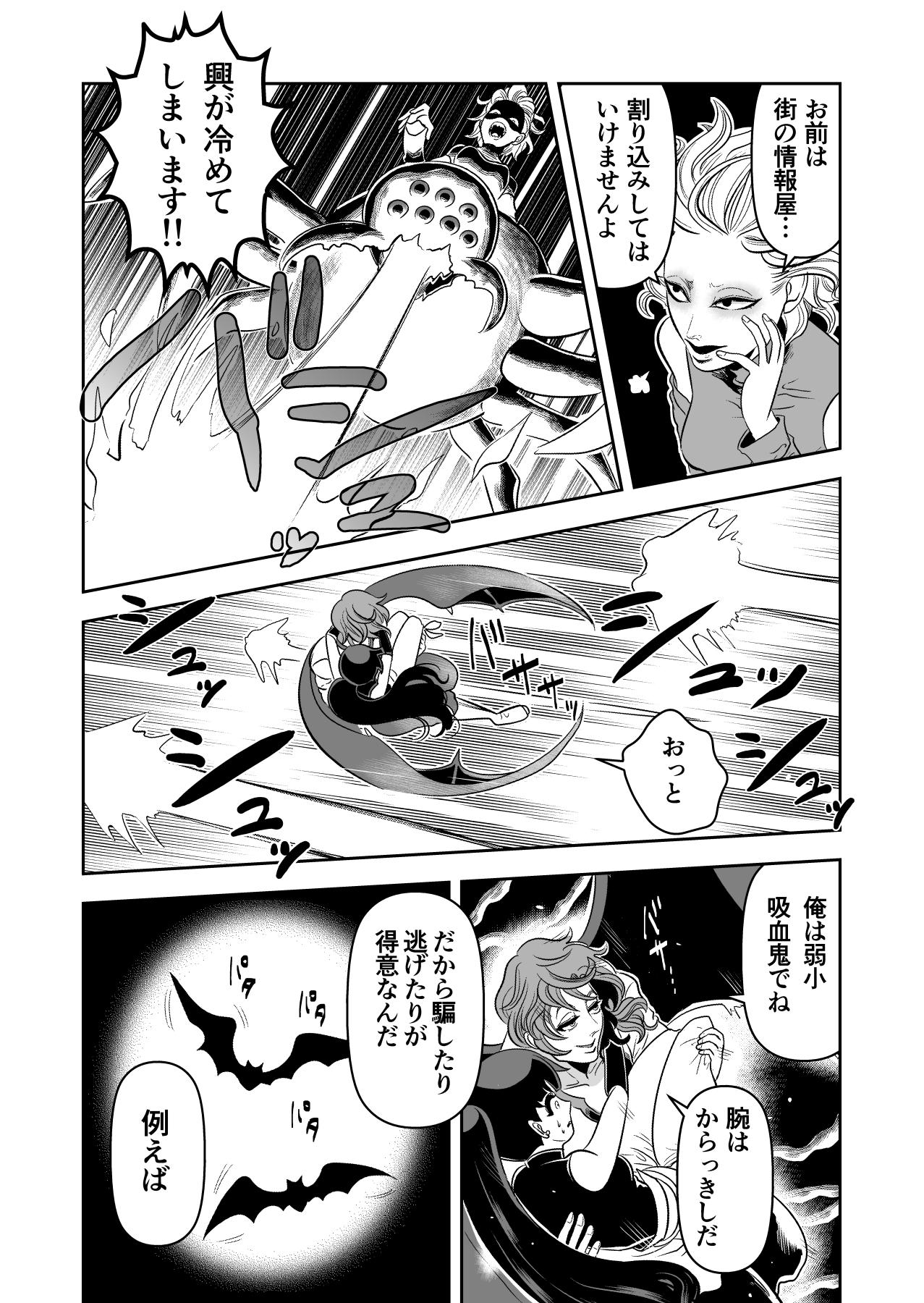 ヤサグレ魔女と第1王子と吸血鬼①0089