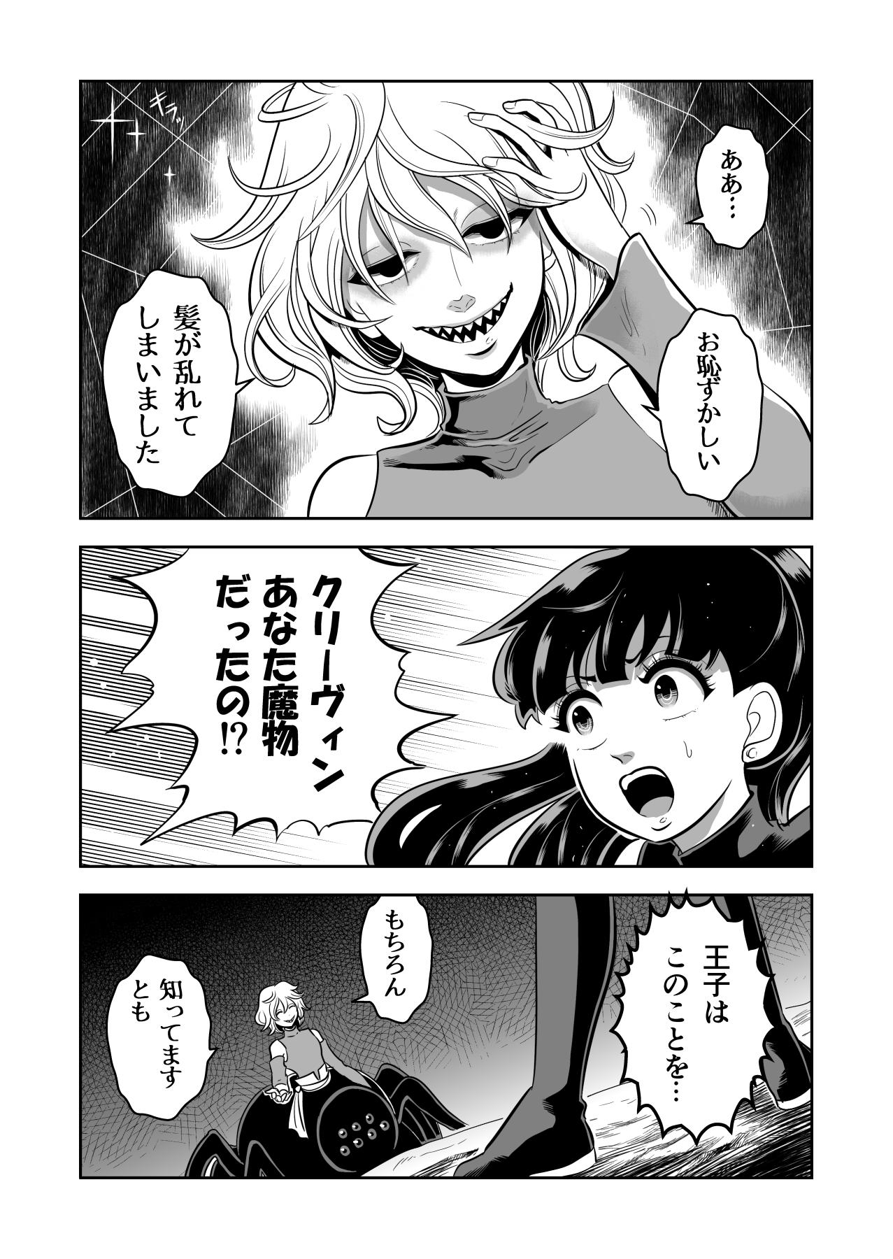 ヤサグレ魔女と第1王子と吸血鬼①0074