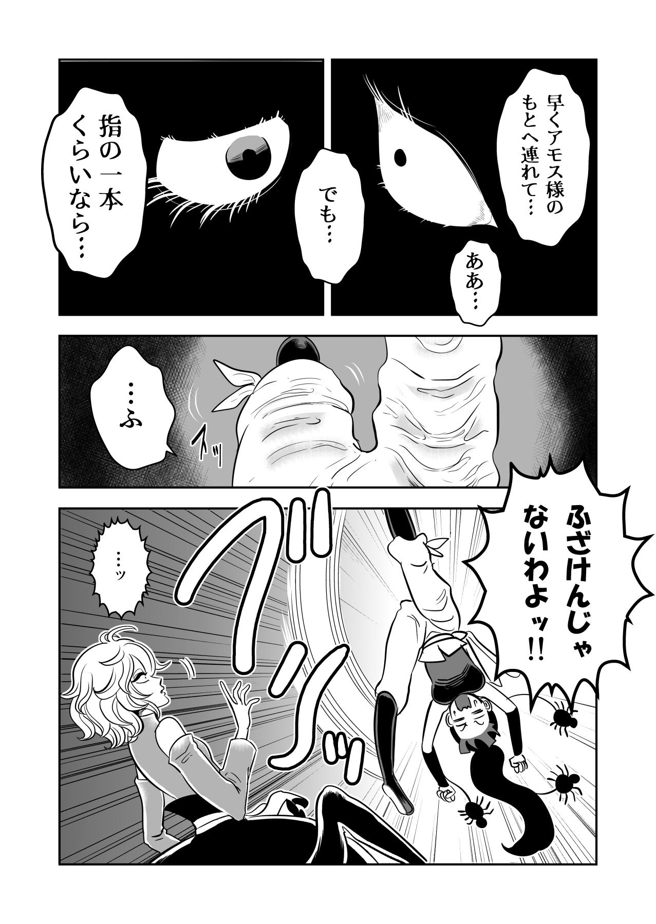 ヤサグレ魔女と第1王子と吸血鬼①0077
