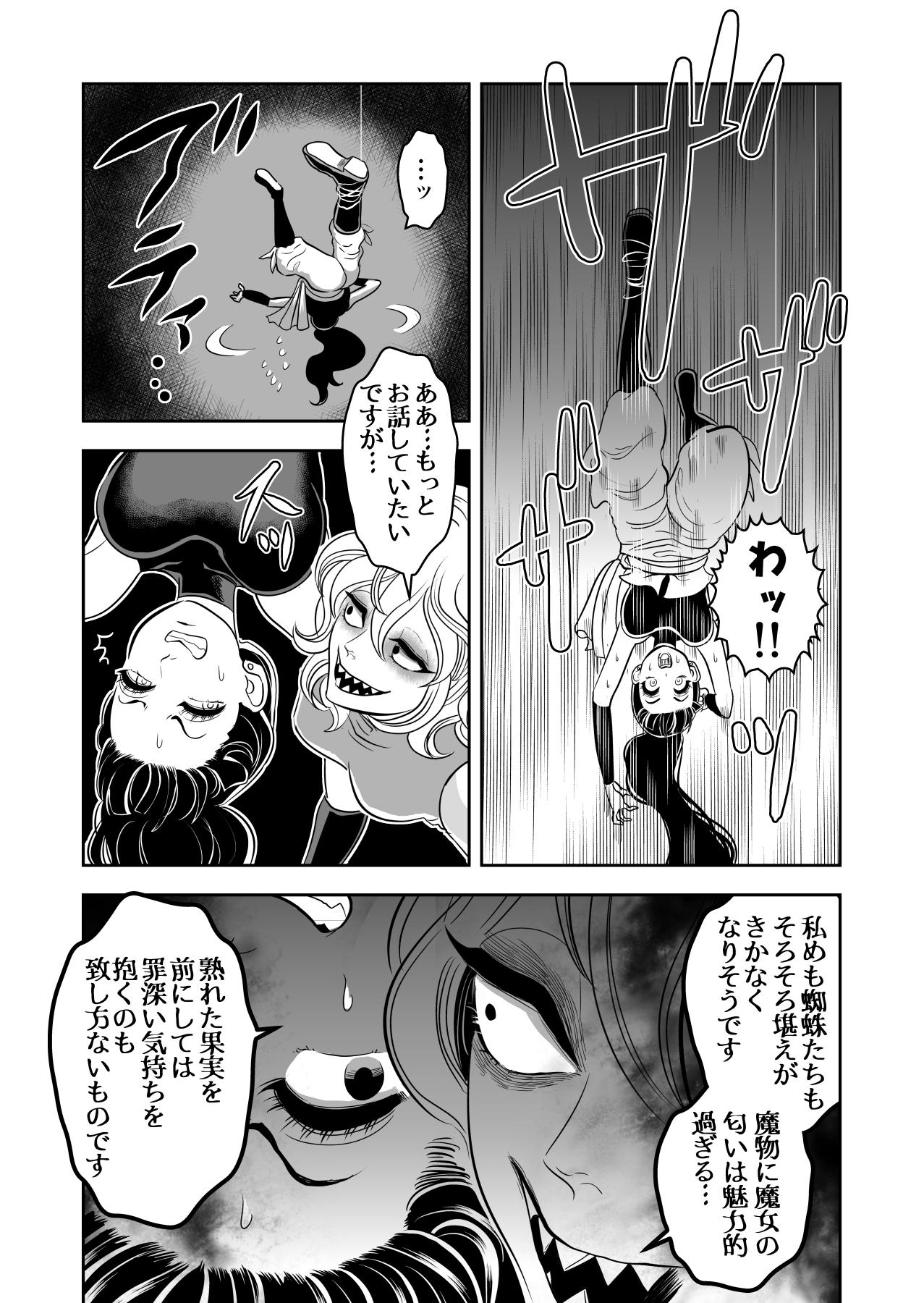 ヤサグレ魔女と第1王子と吸血鬼①0076