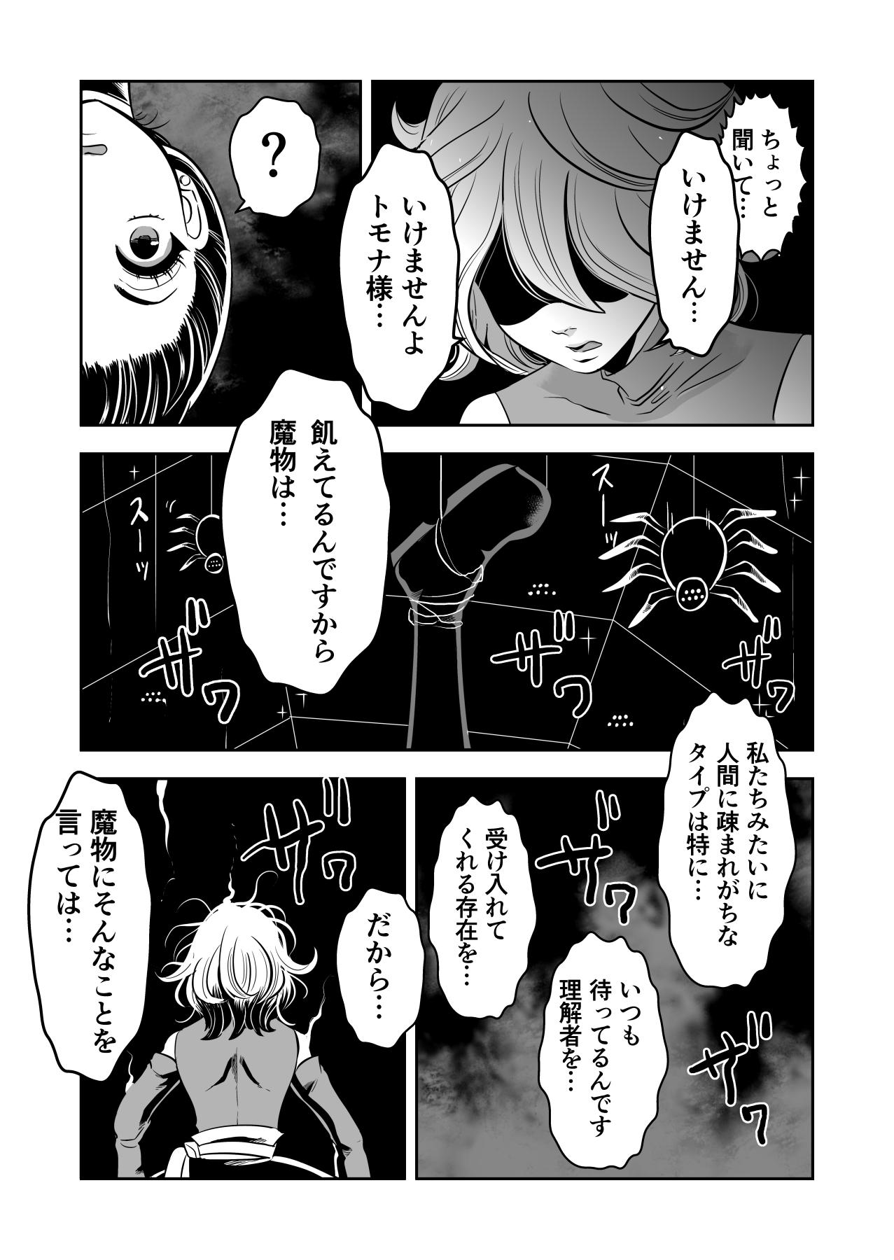 ヤサグレ魔女と第1王子と吸血鬼①0082
