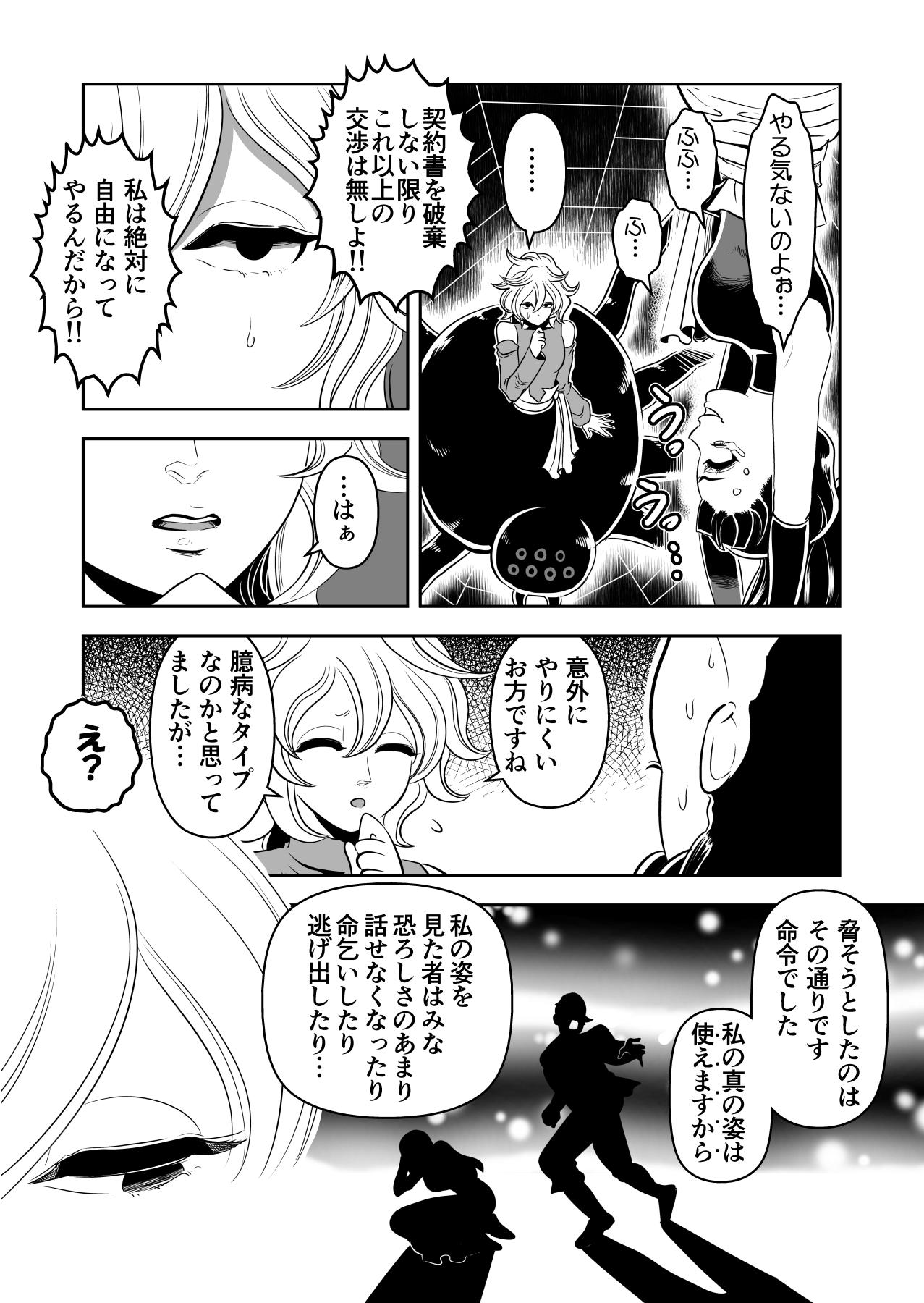 ヤサグレ魔女と第1王子と吸血鬼①0079