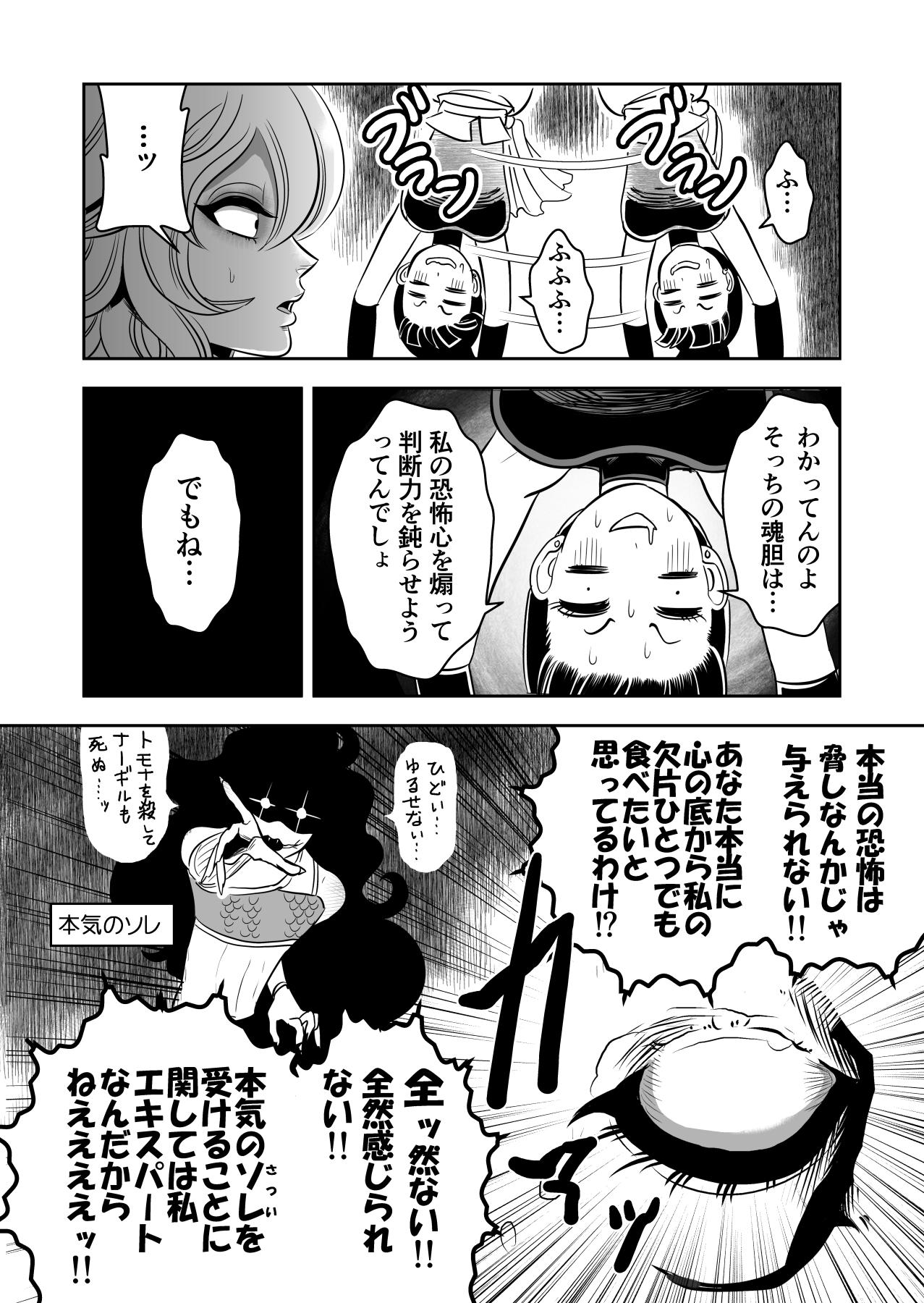 ヤサグレ魔女と第1王子と吸血鬼①0078