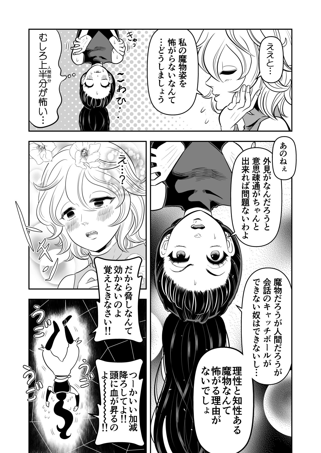 ヤサグレ魔女と第1王子と吸血鬼①0081