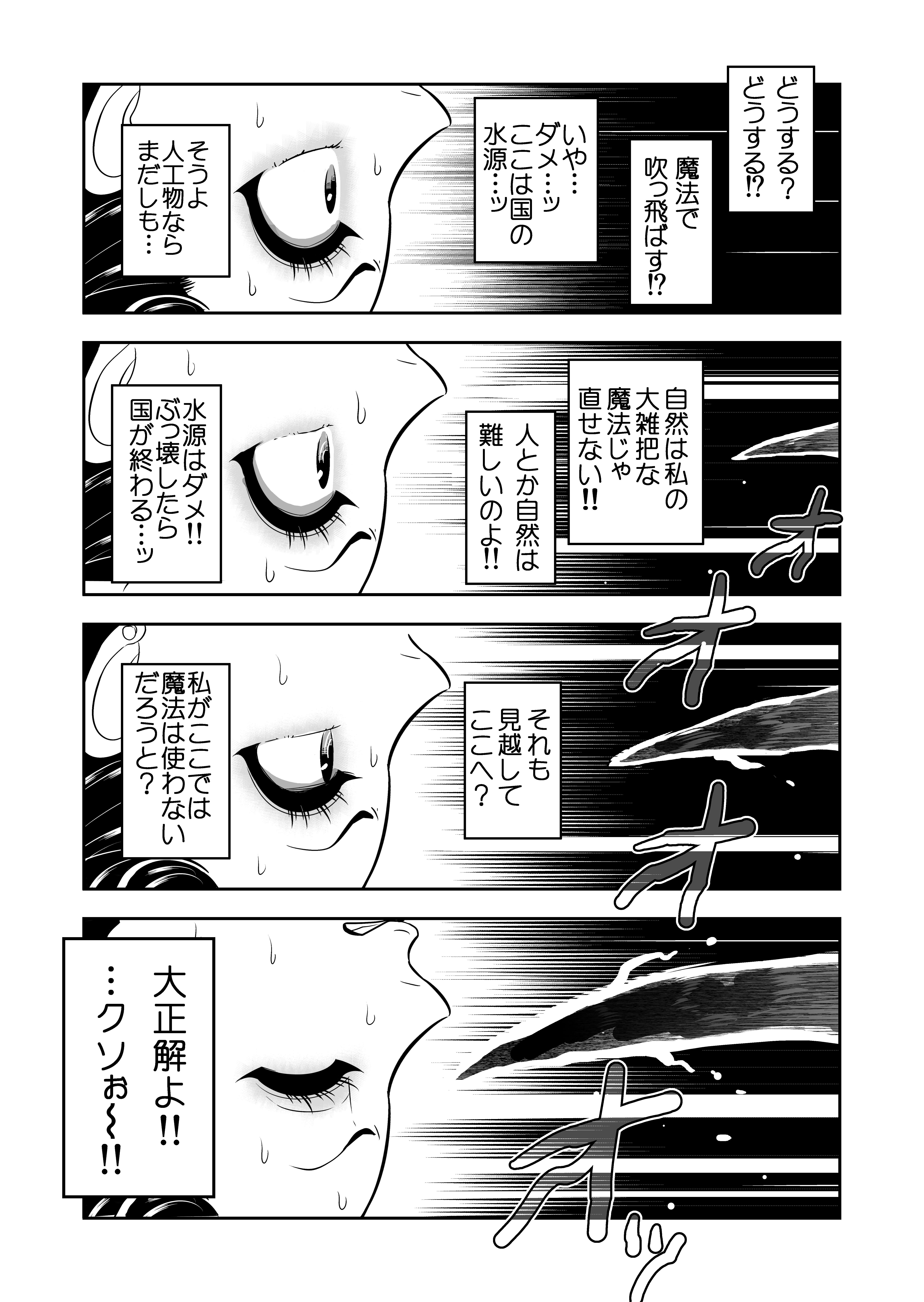 ヤサグレ魔女と第1王子と吸血鬼①0085