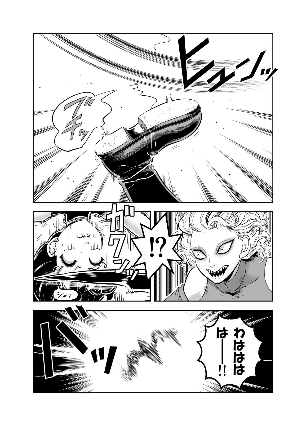 ヤサグレ魔女と第1王子と吸血鬼①0086